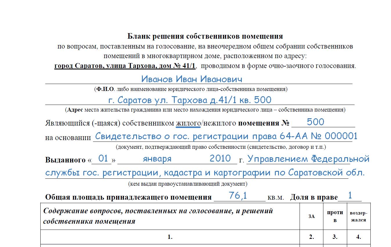 бюллетень заочного голосования образец